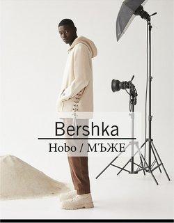 Оферти за Дрехи и обувки в каталога Bershka от ( Остават 2 дни)
