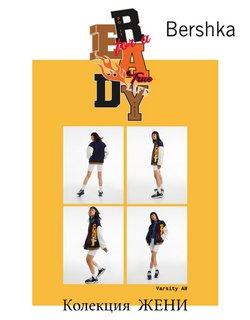 Оферти за Дрехи и обувки в каталога Bershka от ( Повече от 1 месец)