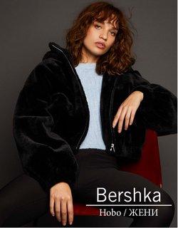 Оферти за Дрехи и обувки в каталога Bershka от ( Публикувано днес)