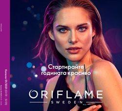 Каталог на Oriflame от ( Остават 11 дни )