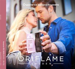 Каталог на Oriflame от ( Изтича утре )