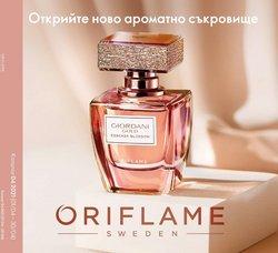 Каталог на Oriflame от ( Остават 9 дни )