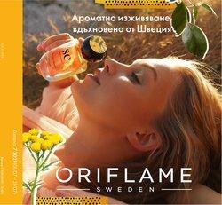 Оферти за Козметика в каталога Oriflame от ( Остават 6 дни)