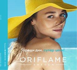 Оферти за Oriflame в каталога Oriflame от ( Току що публикувано)