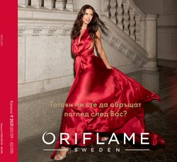 Оферти за Oriflame в каталога Oriflame от ( Остават 12 дни)
