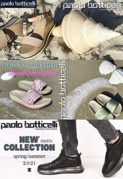 Оферти за Дрехи и обувки в каталога Paolobotticelli от ( Остават 3 дни)