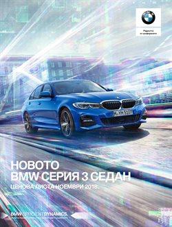 Каталог на BMW в Русе ( Повече от 1 месец )