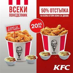 Каталог на KFC от ( Остават 2 дни )
