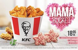 Каталог на KFC от ( Изтекъл )