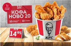 Оферти за Ресторанти в каталога KFC на в София ( Остават 8 дни )