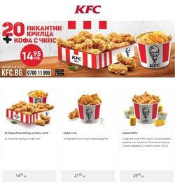Оферти за Ресторанти в каталога KFC от ( Остават 2 дни)