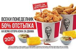 Оферти за Ресторанти в каталога KFC от ( Остават 6 дни)