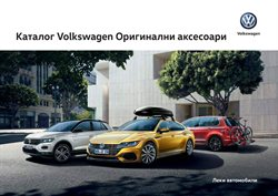 Оферти за Автомобили в каталога Volkswagen на в Шивачево ( Повече от 1 месец )
