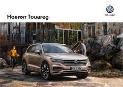 Оферти за Volkswagen в каталога Volkswagen от ( Повече от 1 месец)