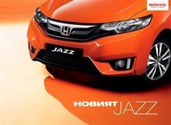 Каталог на Honda от ( Повече от 1 месец )