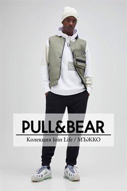 Каталог на Pull & Bear от ( Изтекъл )