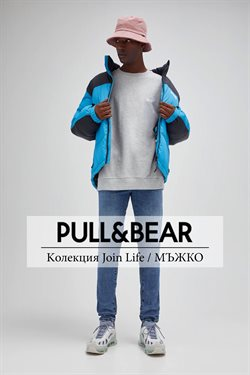 Каталог на Pull & Bear от ( Остават 4 дни )