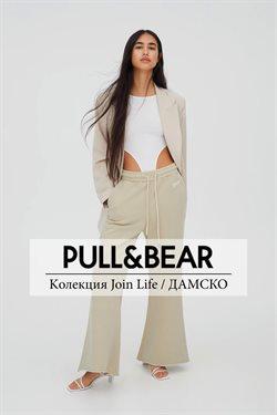 Каталог на Pull & Bear от ( Публикувано днес )