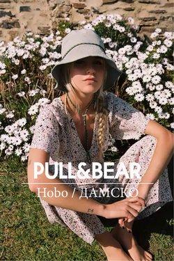 Оферти за Pull & Bear в каталога Pull & Bear от ( Остават 6 дни)
