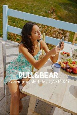 Оферти за Pull & Bear в каталога Pull & Bear от ( Остават 18 дни)