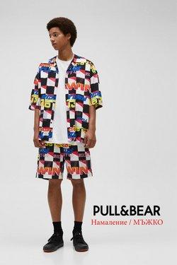 Оферти за Дрехи и обувки в каталога Pull & Bear от ( Току що публикувано)