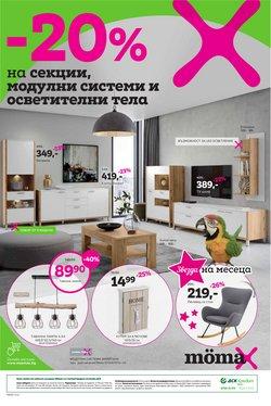 Оферти за Мебели в каталога Momax от ( Изтича днес)