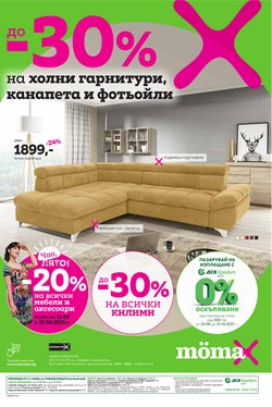 Оферти за Мебели в каталога Momax от ( Изтича утре)
