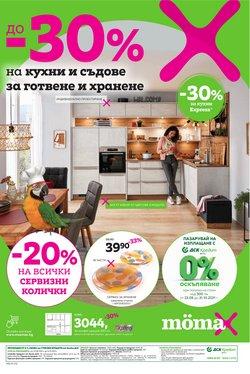 Оферти за Мебели в каталога Momax от ( Публикувано днес)