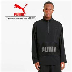 Оферти за Спорт в каталога Puma на в Варна ( Повече от 1 месец )