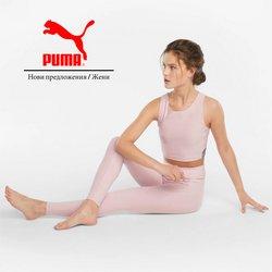 Оферти за Спорт в каталога Puma от ( Остават 24 дни)