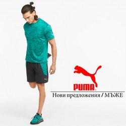 Оферти за Спорт в каталога Puma от ( Остават 15 дни)