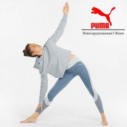 Оферти за Спорт в каталога Puma от ( Повече от 1 месец)