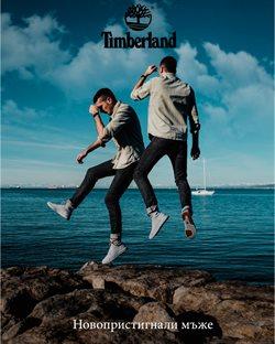 Каталог на Timberland от ( Повече от 1 месец )