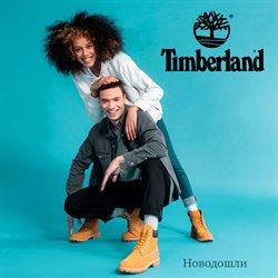 Каталог на Timberland от ( Току що публикуван )