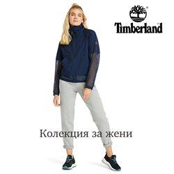 Каталог на Timberland от ( Публикувано днес )