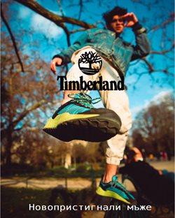 Каталог на Timberland в София ( Остават 6 дни )