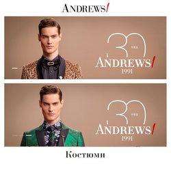 Каталог на Andrews от ( Остават 9 дни )