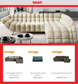 Оферти за Мебели Явор в каталога Мебели Явор от ( Остават 6 дни)