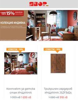 Оферти за Мебели Явор в каталога Мебели Явор от ( С изтекъл срок)
