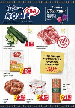 Оферти за Супермаркети в каталога Cba на в София ( Остават 3 дни )