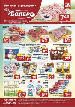 Оферти за Супермаркети в каталога Cba от ( Остават 3 дни)