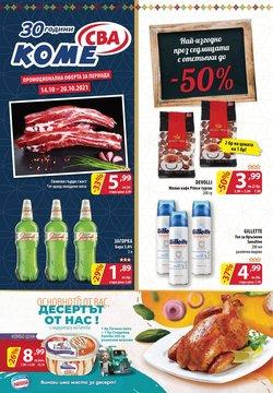 Оферти за Супермаркети в каталога Cba от ( Изтича днес)