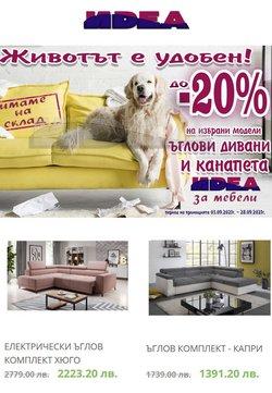Оферти за Мебели Идеа в каталога Мебели Идеа от ( Остават 10 дни)