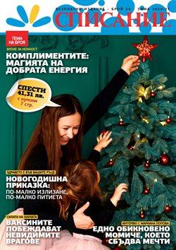 Оферти за Козметика в каталога Лили на в Благоевград ( Остават 5 дни )