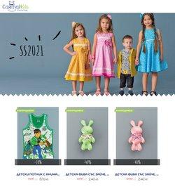 Оферти за Детски стоки в каталога Carnival Kids от ( Остават 7 дни)