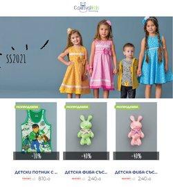 Оферти за Детски стоки в каталога Carnival Kids от ( Публикувано днес)