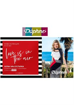 Каталог на Daphne от ( Изтекъл )