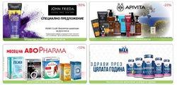 Каталог на Аптеки Медея в София ( Изтекъл )