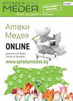 Каталог на Аптеки Медея от ( Остават 8 дни )