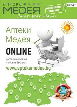 Оферти за Аптеки в каталога Аптеки Медея от ( Остават 7 дни)